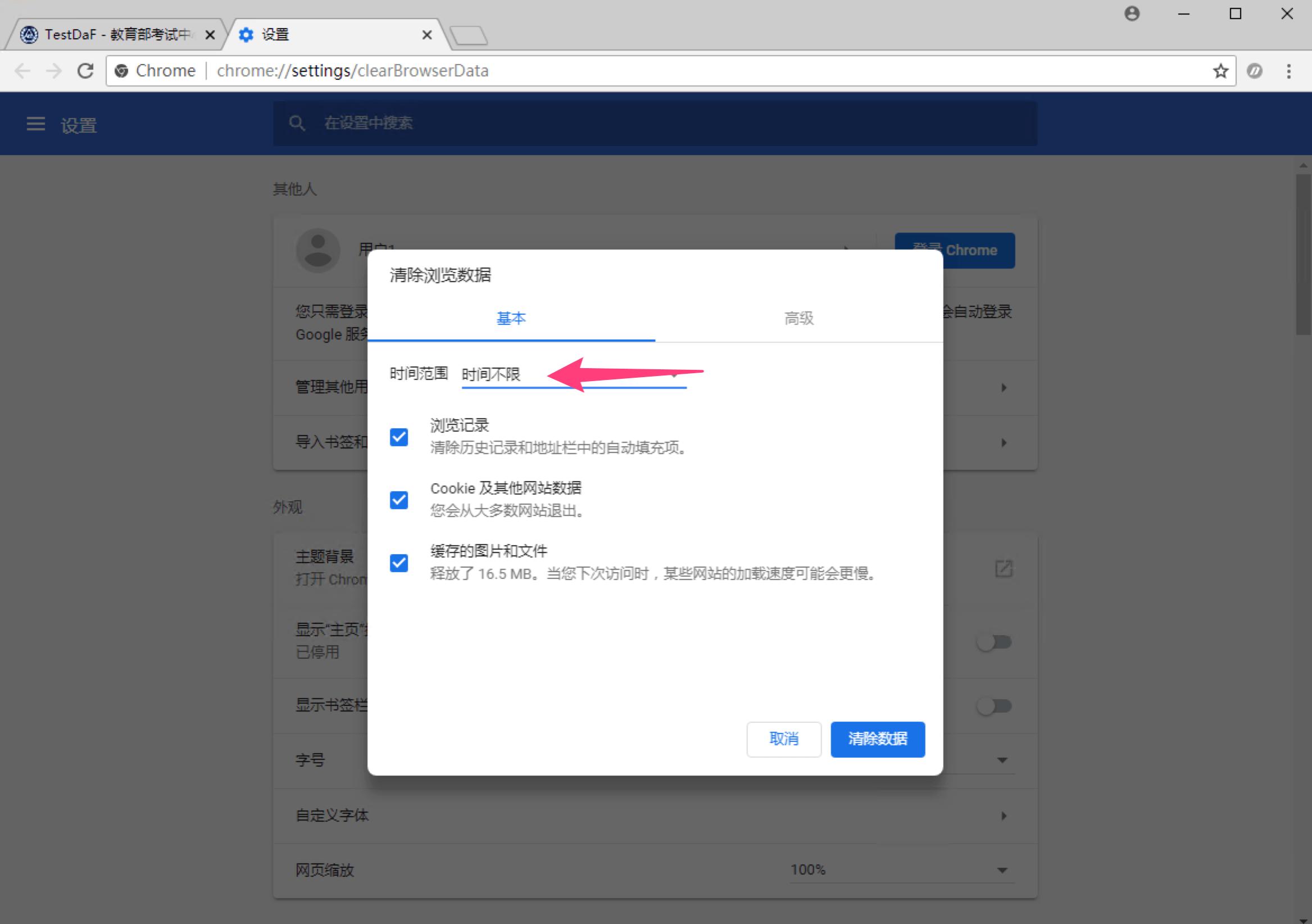 Chrome 清理2