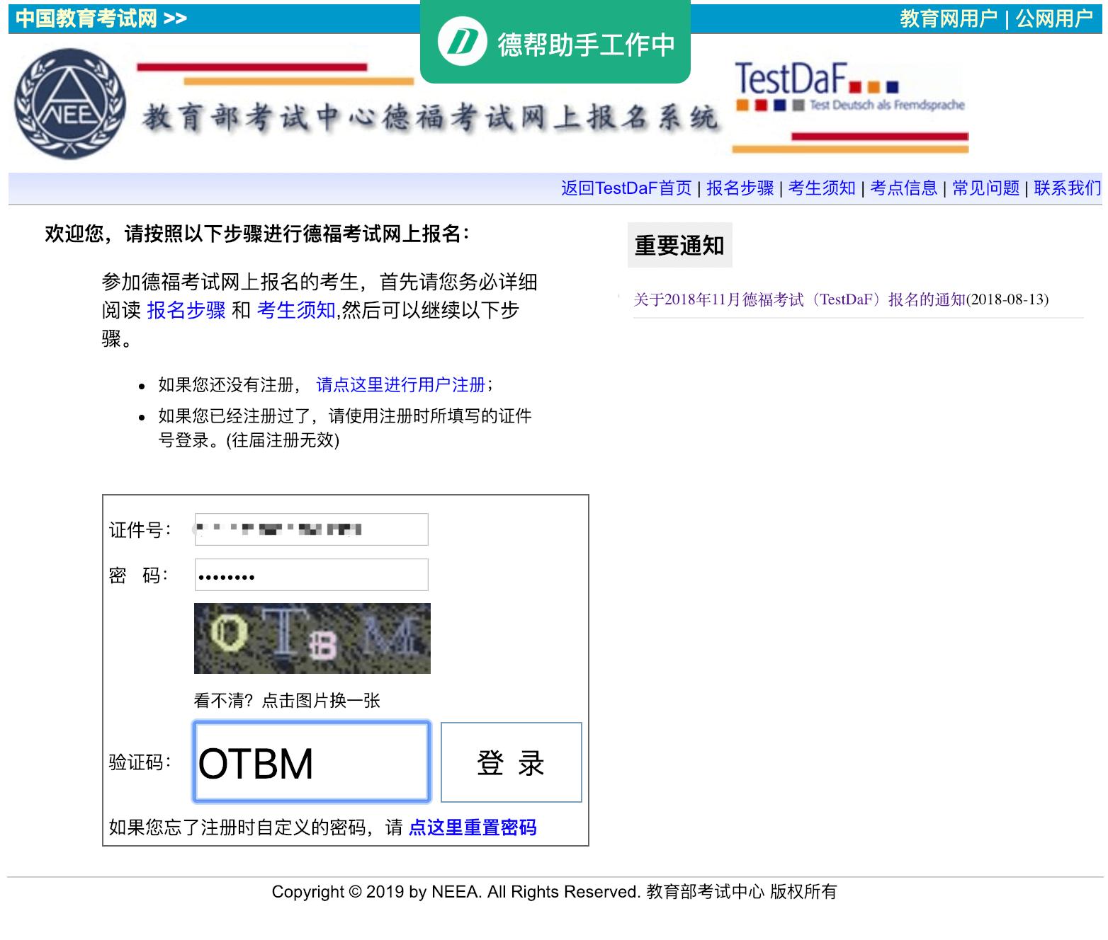 testdaf-login.png